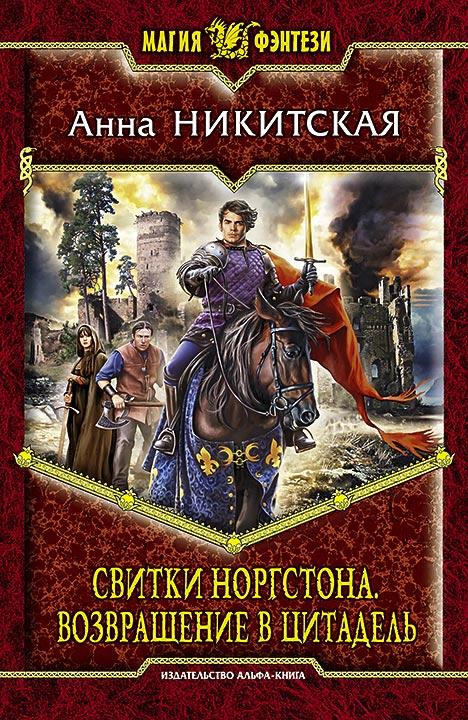 Анна Никитская Свитки Норгстона. Возвращение в цитадель