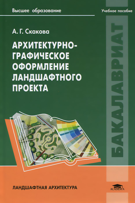 Архитектурно-графическое оформление ландшафтного проекта. Учебное пособие