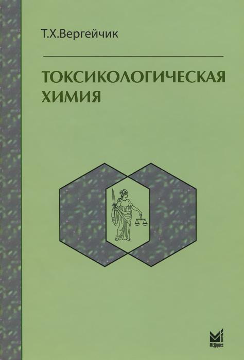 Токсикологическая химия. Учебник