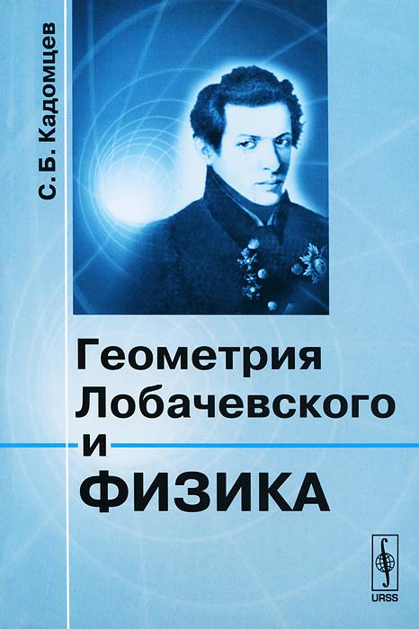 С. Б. Кадомцев