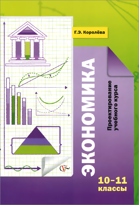 Экономика. 10-11 классы. Проектирование учебного курса. Методические рекомендации