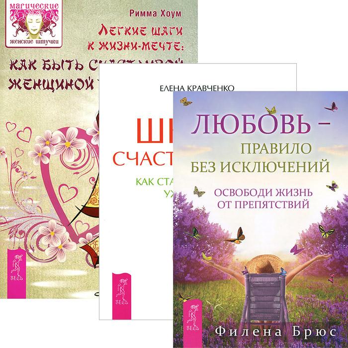 Римма Хоум, Елена Кравченко, Филена Брюс Легкие шаги к счастливой жизни-мечте. Любовь - правило без исключений. Школа счастливчиков (комплект из 3 книг)