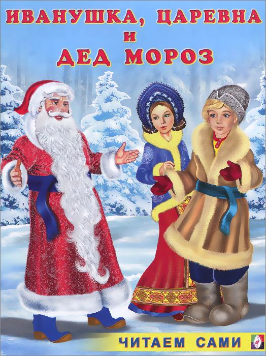 Иванушка, Царевна и Дед Мороз