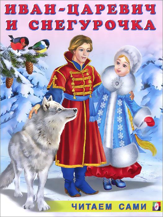 Иван-царевич и Снегурочка