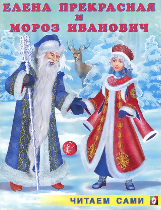 Елена Прекрасная и Мороз Иванович