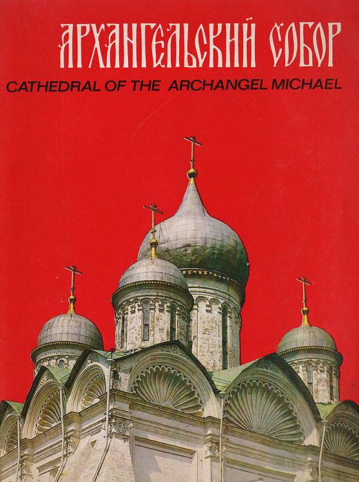 Архангельский собор. Cathedral of the archangel Michael случается запасливо накапливая