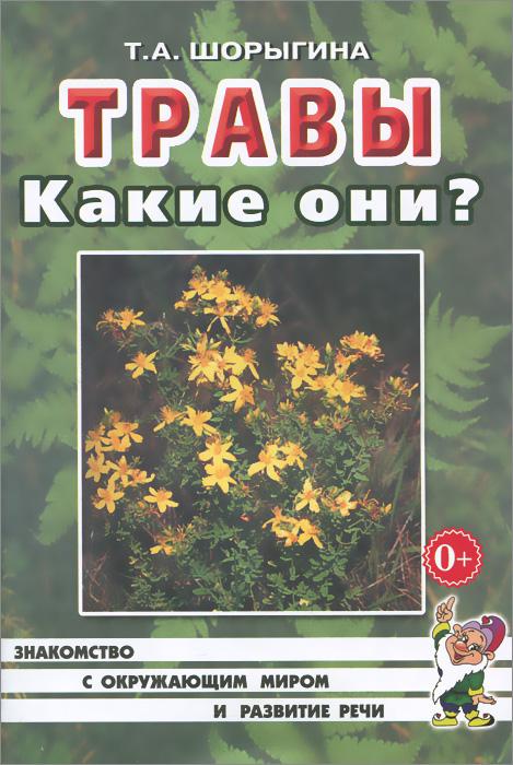 Травы. Какие они?