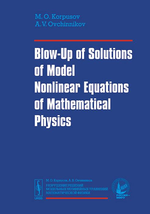 M. O. Korpusov, A. V. Ovchinnikov Blow-Up of Solutions of Model Nonlinear Equations of Mathematical Physics деревянные игрушки томик лото предметы 48 шт