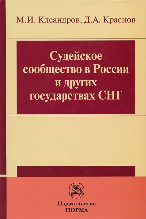 М. И. Клеандров, Д. А. Краснов Судейское сообщество в России и других государствах СНГ