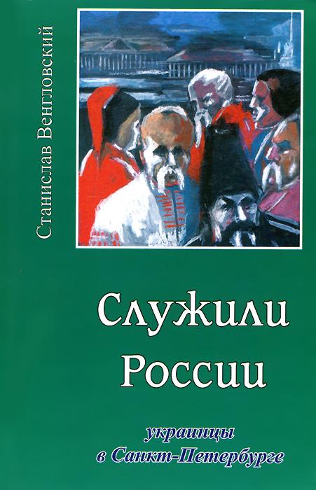 другими словами в книге Станислав Венгловский