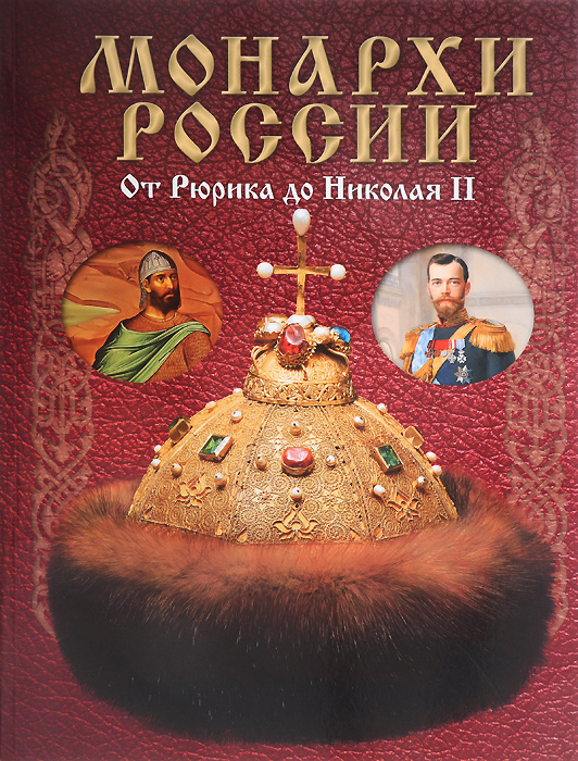 Владимир Гендриков, Олег Котомин Монархи России. От Рюрика до Николая II