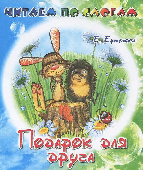 Елена Ермолова Подарок для друга