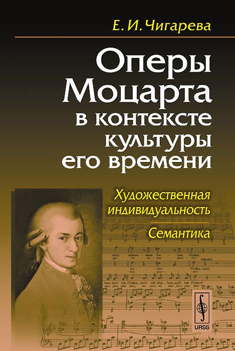 Оперы Моцарта в контексте культуры его времени. Художественная индивидуальность. Семантика