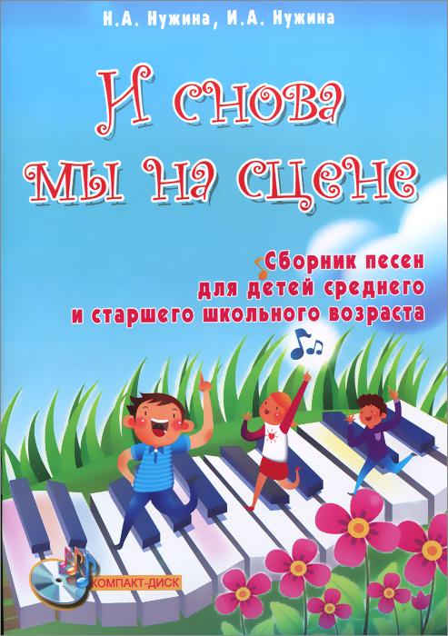 И снова мы на сцене. Сборник песен для детей среднего и старше школьного возраста (+ CD)