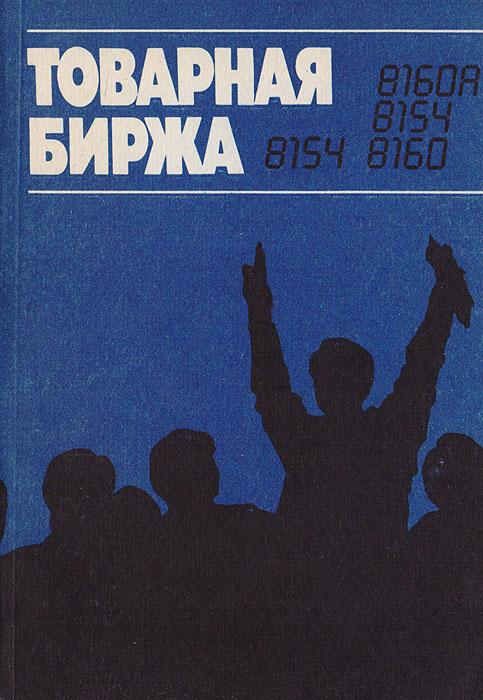 Скачать Товарная биржа. Англо-русский словарь. Справочник быстро