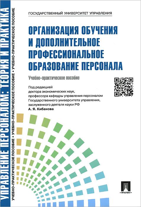Организация обучения и дополнительное профессиональное образование персонала. Учебно-практическое пособие
