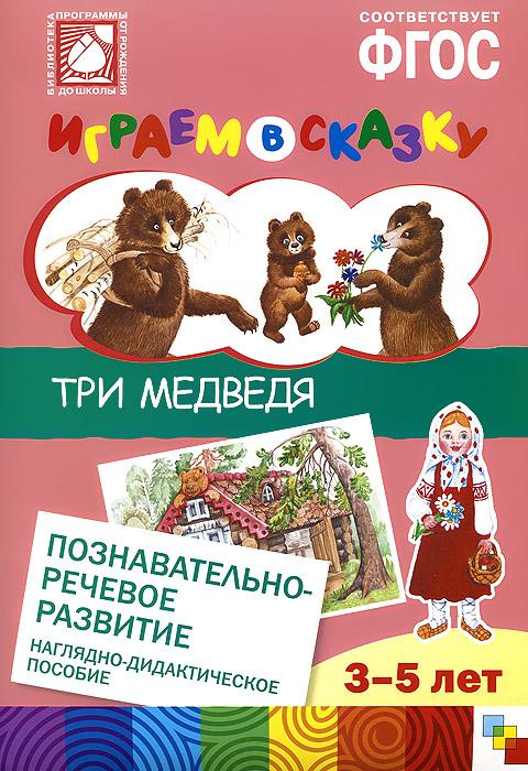 Н. Е. Веракса, А. Н. Веракса Играем в сказку. Три медведя. Наглядно-дидактическое пособие