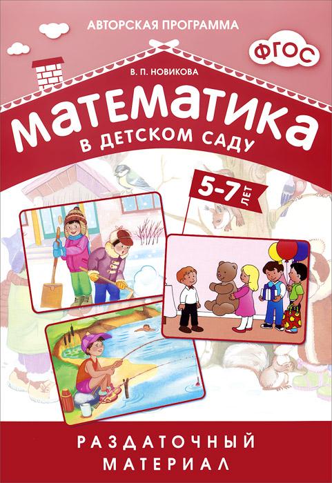 Математика в детском саду. Раздаточный материал. 5-7 лет