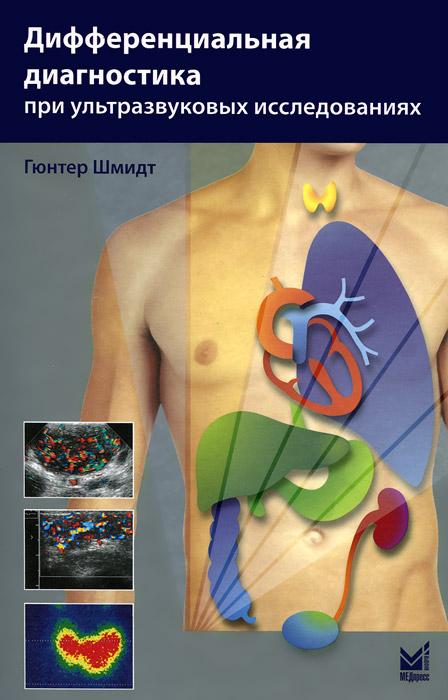 Дифференциальная диагностика при ультразвуковых исследованиях