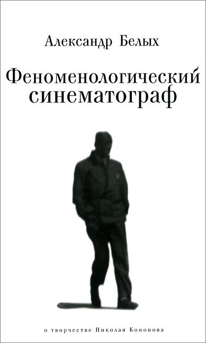 Феноменологический синематограф. О прозе и поэзии Николая Кононова