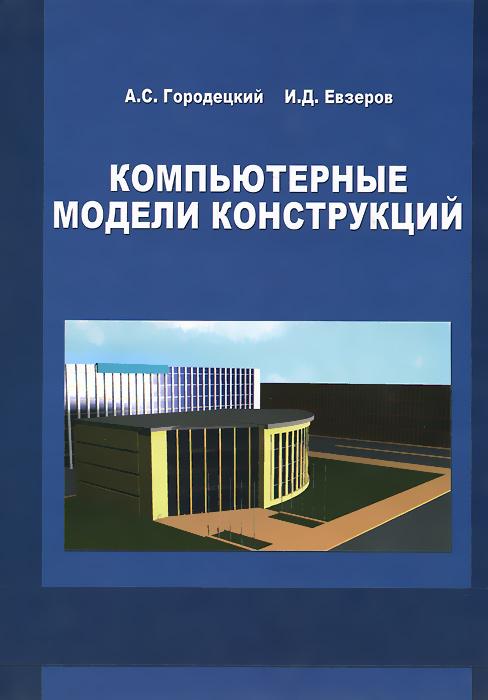 А. С. Городецкий, И. Д. Евзеров. Компьютерные модели конструкций / Yevzerov: Compytational Models of Structures / Modelisation Assistee par Ordinateur
