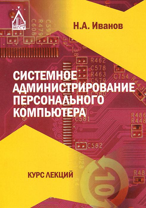 Системное администрирование персонального компьютера. Курс лекций