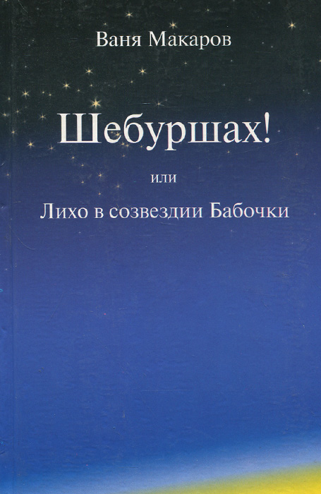 Ваня Макаров