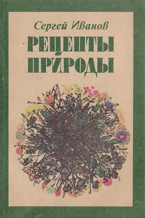 так сказать в книге Иванов С.