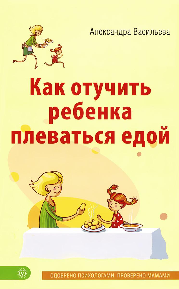 Как отучить ребенка плеваться едой