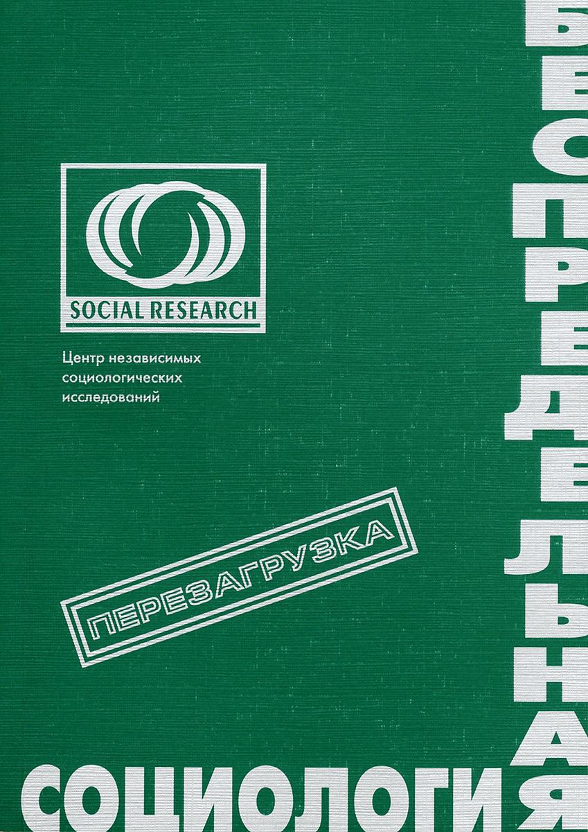 Скачать Беспредельная социология. Перезагрузка быстро