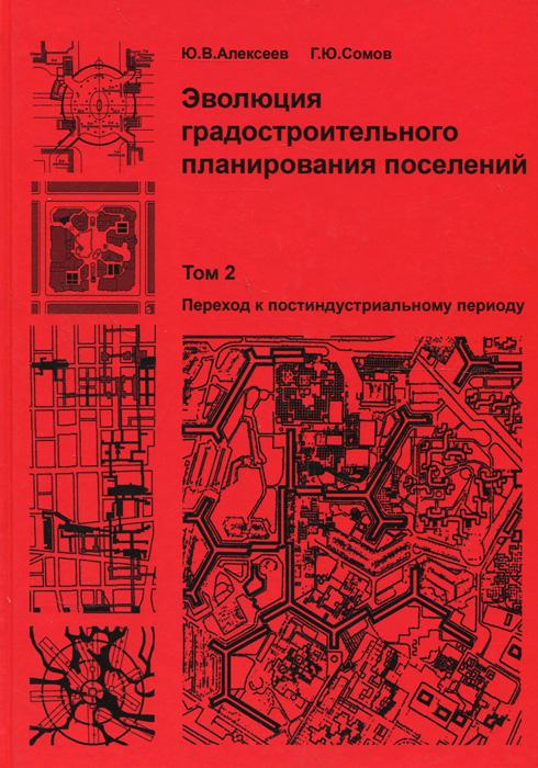 Эволюция градостроительного планирования поселений. В 2 томах. Том 2. Переход к постиндустриальному периоду. Учебник