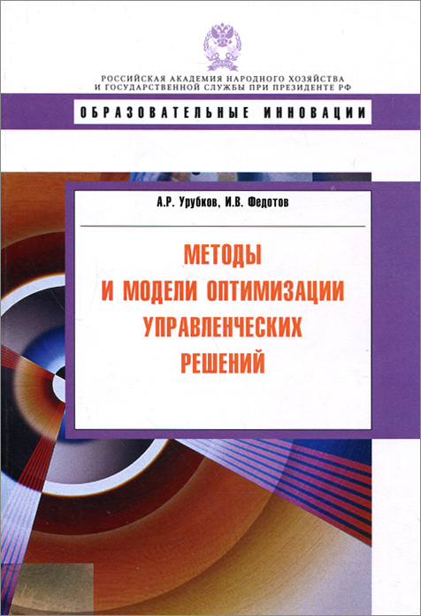 Методы и модели оптимизации управленческих решений. Учебное пособие