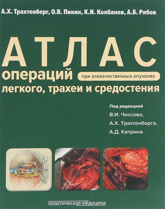 Атлас операций при злакачественных опухолях легкого, трахеи и средостения