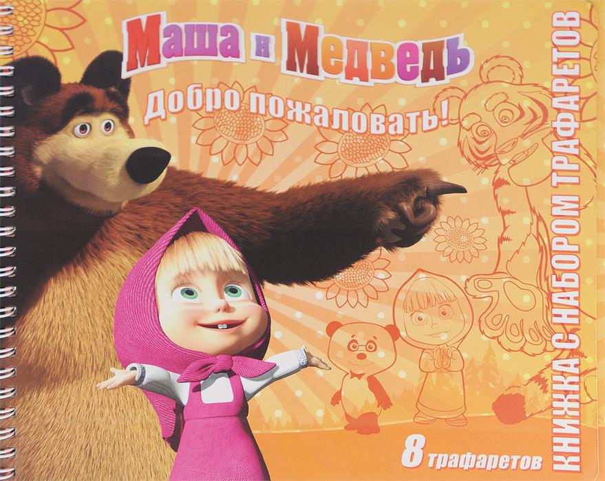 Маша и Медведь. Книжка с набором трафаретов. маша и медведь книжка с набором трафаретов