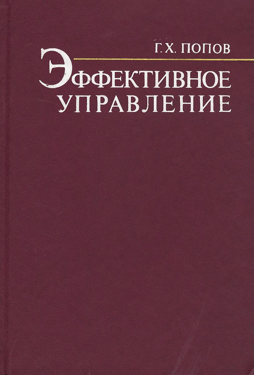 Г. Х. Попов