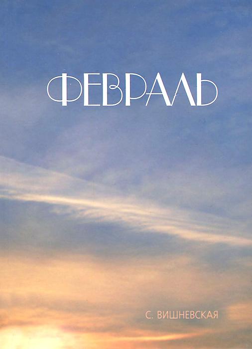 С. Вишневская Февраль книгу бокс ускоренный курсщитов в украине