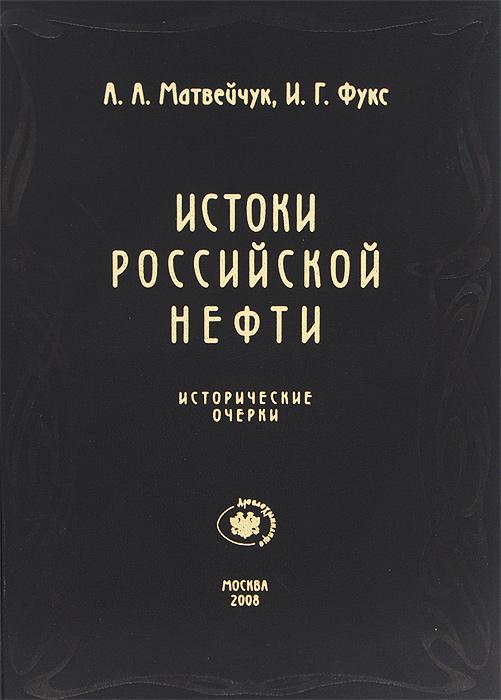 Истоки российской нефти. Исторические очерки