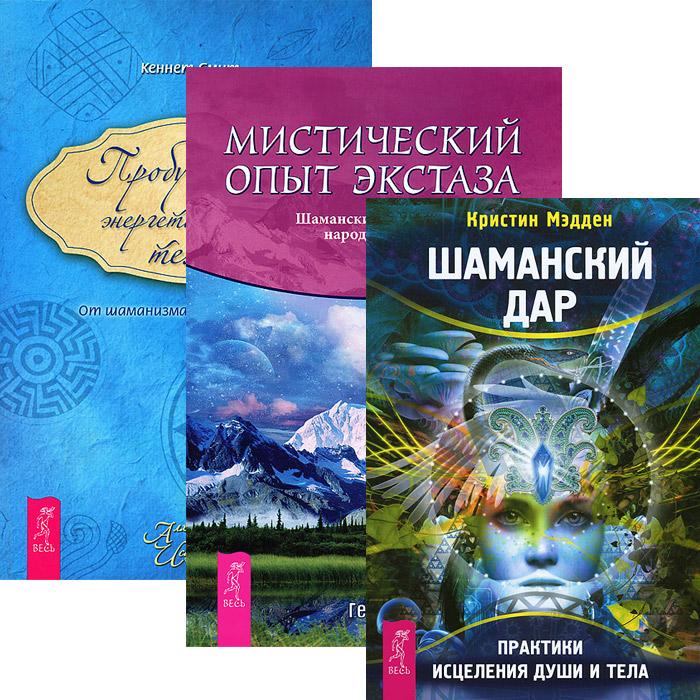 Мистический опыт экстаза. Шаманский дар. Пробуждение энергетического тела (комплект из 3 книг)