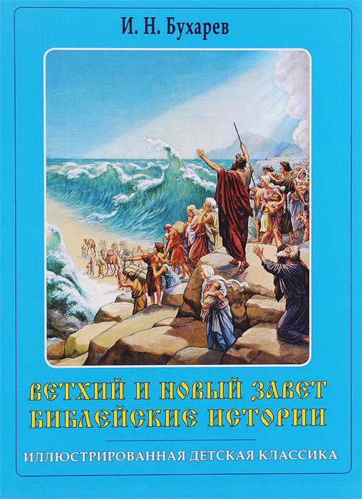 Библейские истории