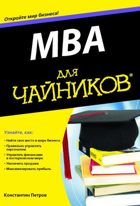 Книга MBA для чайников. Константин Петров