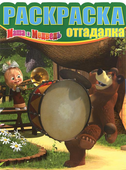 Маша и Медведь маша и медведь книжка с набором трафаретов