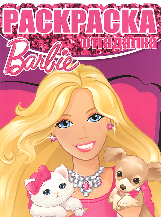 Barbie: Quis and Color Барби
