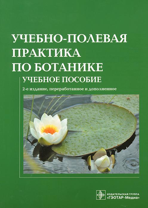 Учебно-полевая практика по ботанике. Учебное пособие