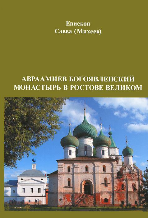 Епископ Савва (Михеев) Авраамиев Богоявленский монастырь в