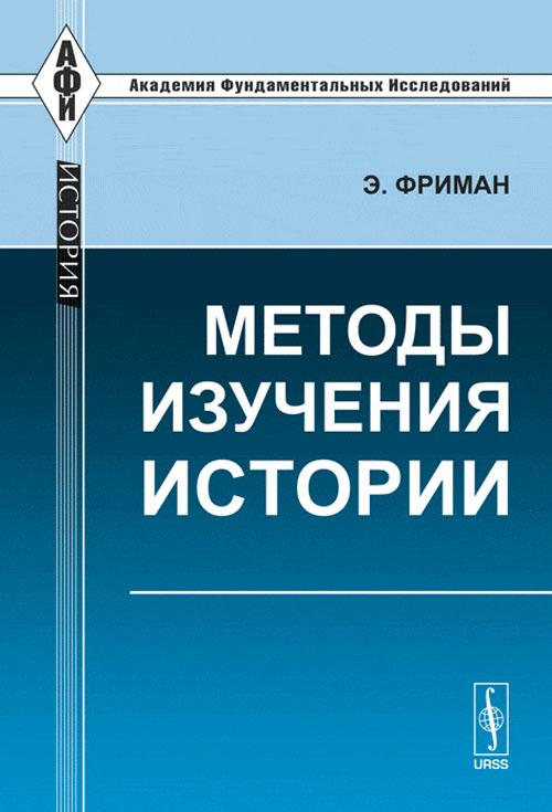 Методы изучения истории