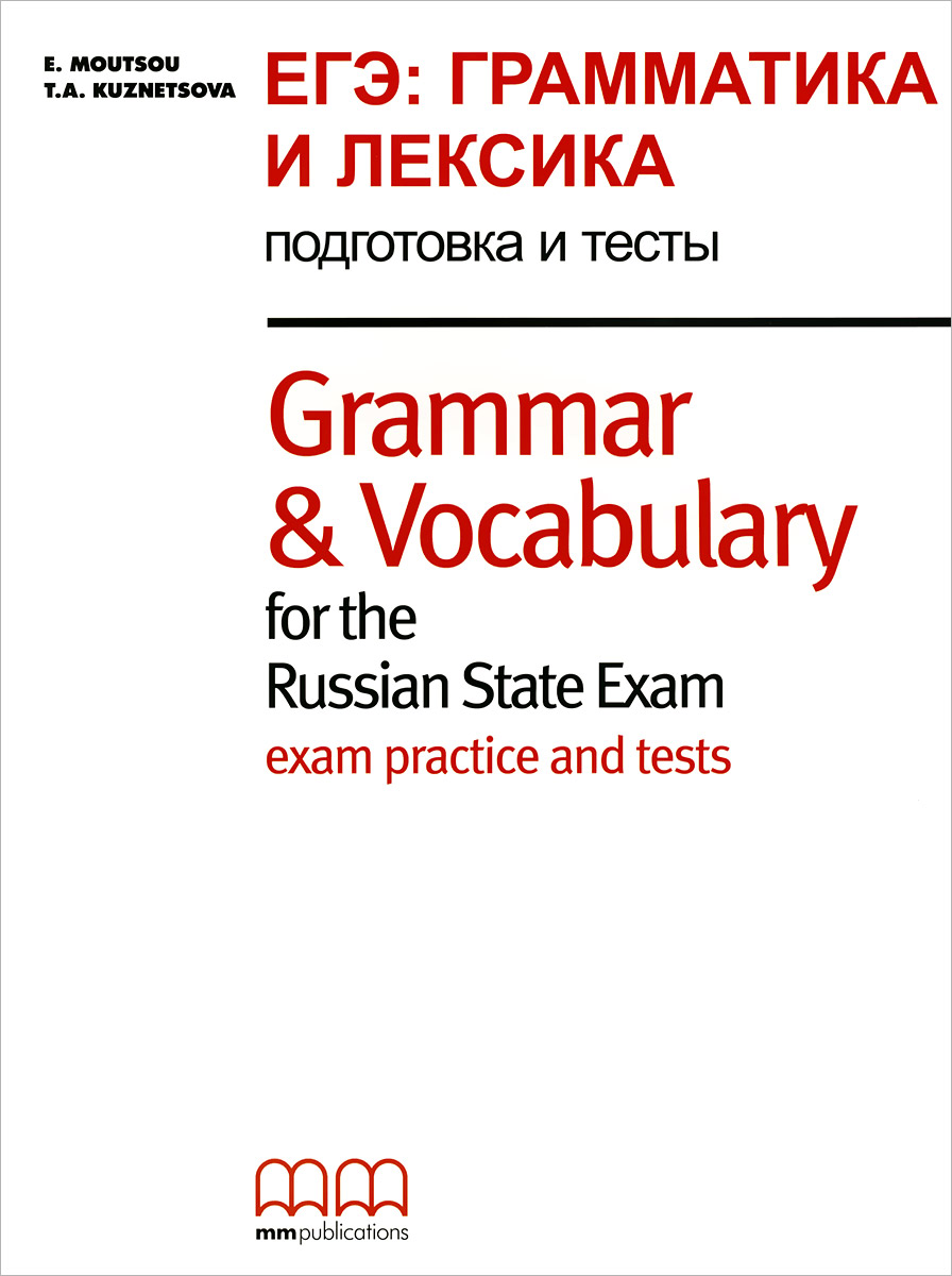 Grammar and Vocabulary for the Russian State Exam / ЕГЭ: Грамматика и лексика. Подготовка и тесты