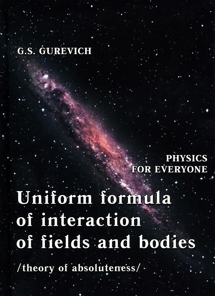 G. S. Gurevich. Uniform Formula of Interaction of Fields and Bodies (Theory of Absoluteness)