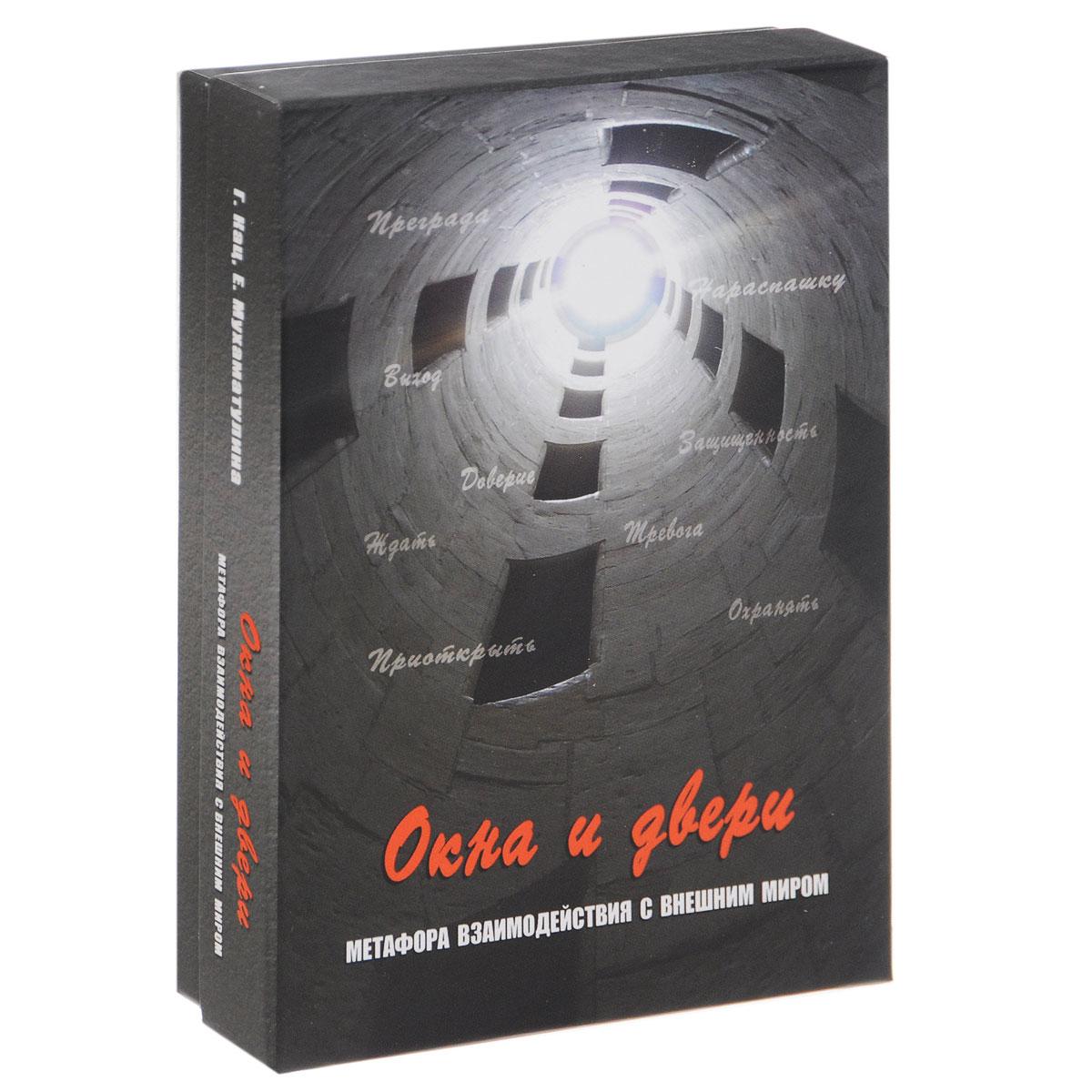 """Метафорические карты с инструкцией Генезис """"Окна и двери. Метафора взаимодействий с внешним миром"""", 112 карт"""