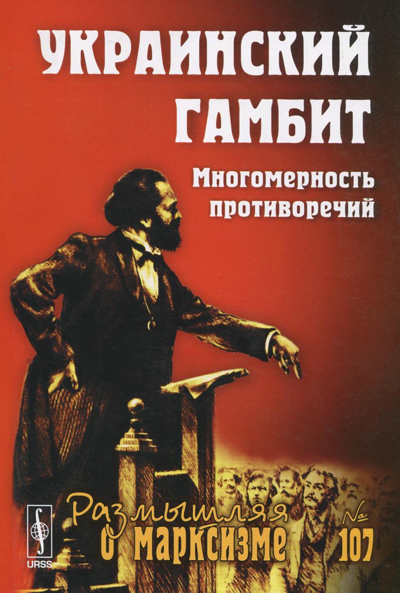 Украинский гамбит. Многомерность противоречий, выпуск 3(84), №107 laminat matflooring gambit