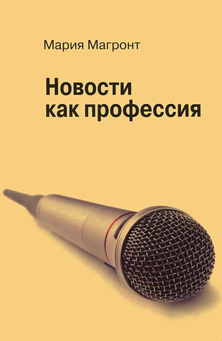 Новости как профессия. Учебное пособие